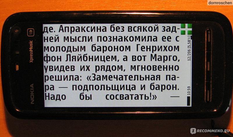 скачать программу для чтения книг мобильный скачать - фото 10