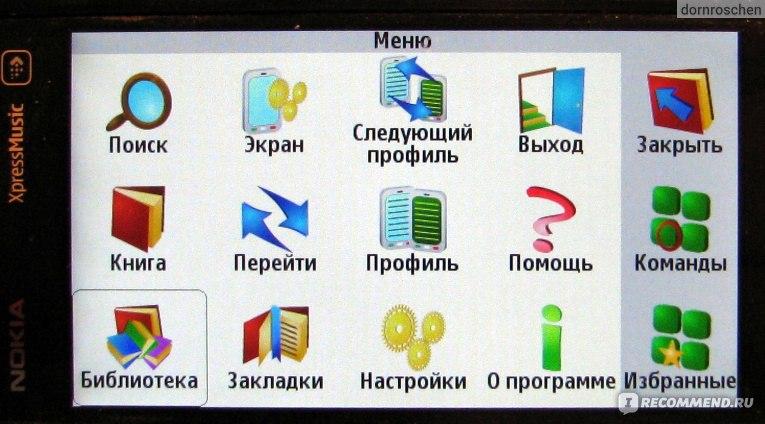 програма читання книг телефоні скачати