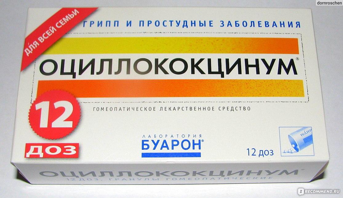 Эргоферон или оциллококцинум