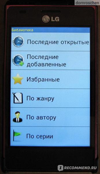 Читалка Xzreader Для Андроид