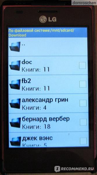 Программы для чтения книг на планшетах андроид