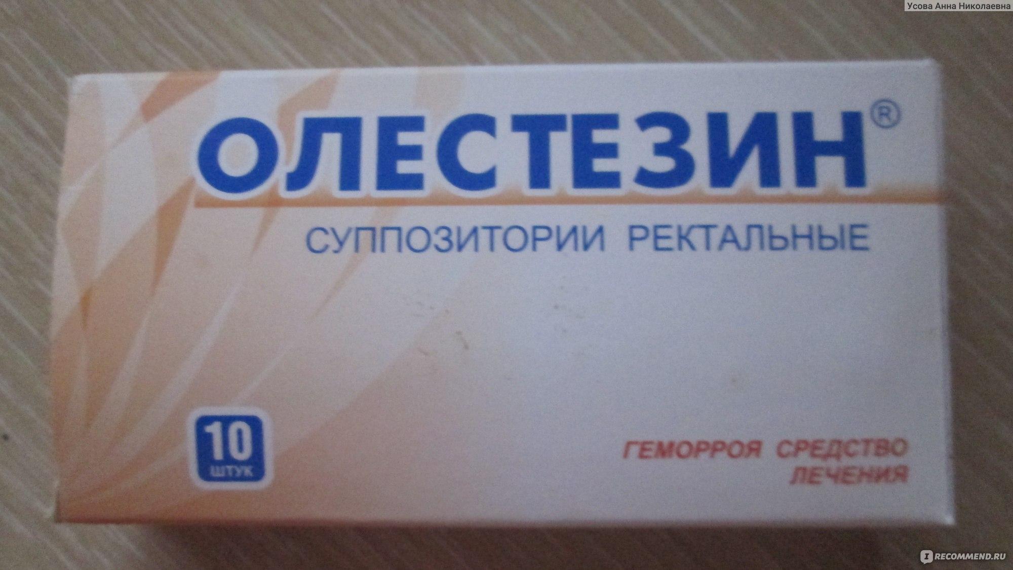 Олестезин свечи отзывы при простатите простатит и хламидиоз