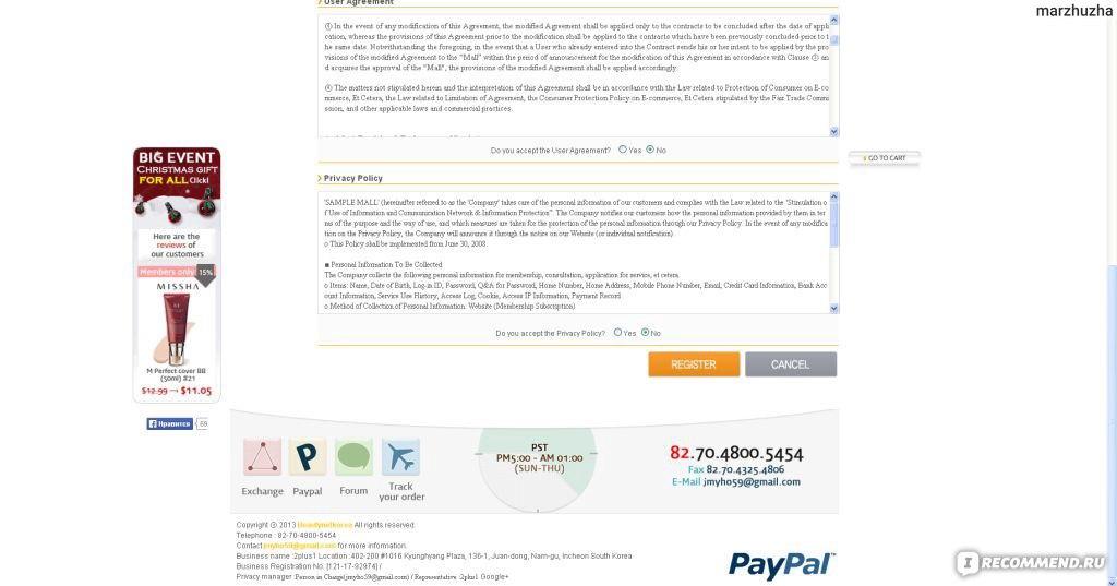 На каких сайтах вы покупаете корейскую косметику