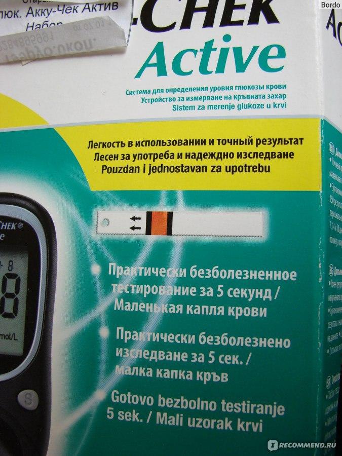 Акку чек актив норма сахара в крови