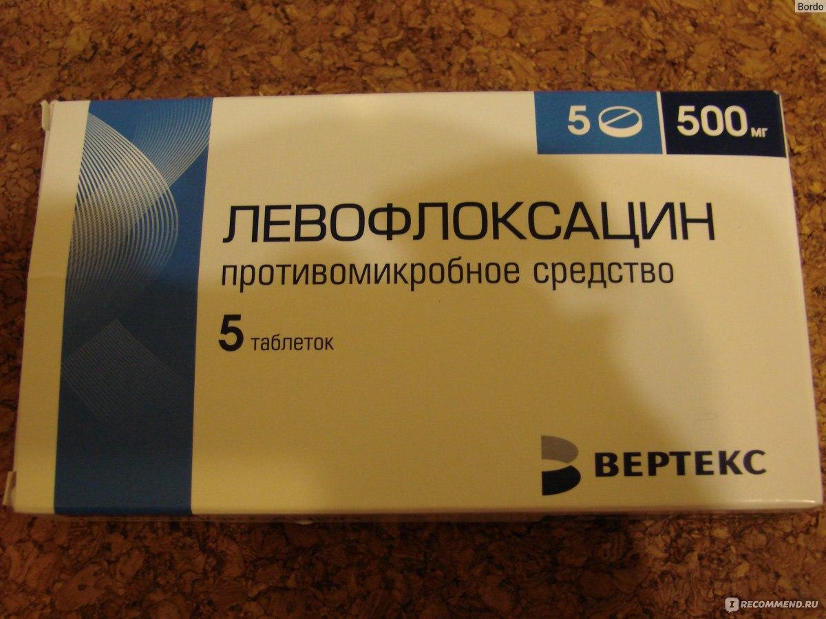левофлоксацин фото упаковки