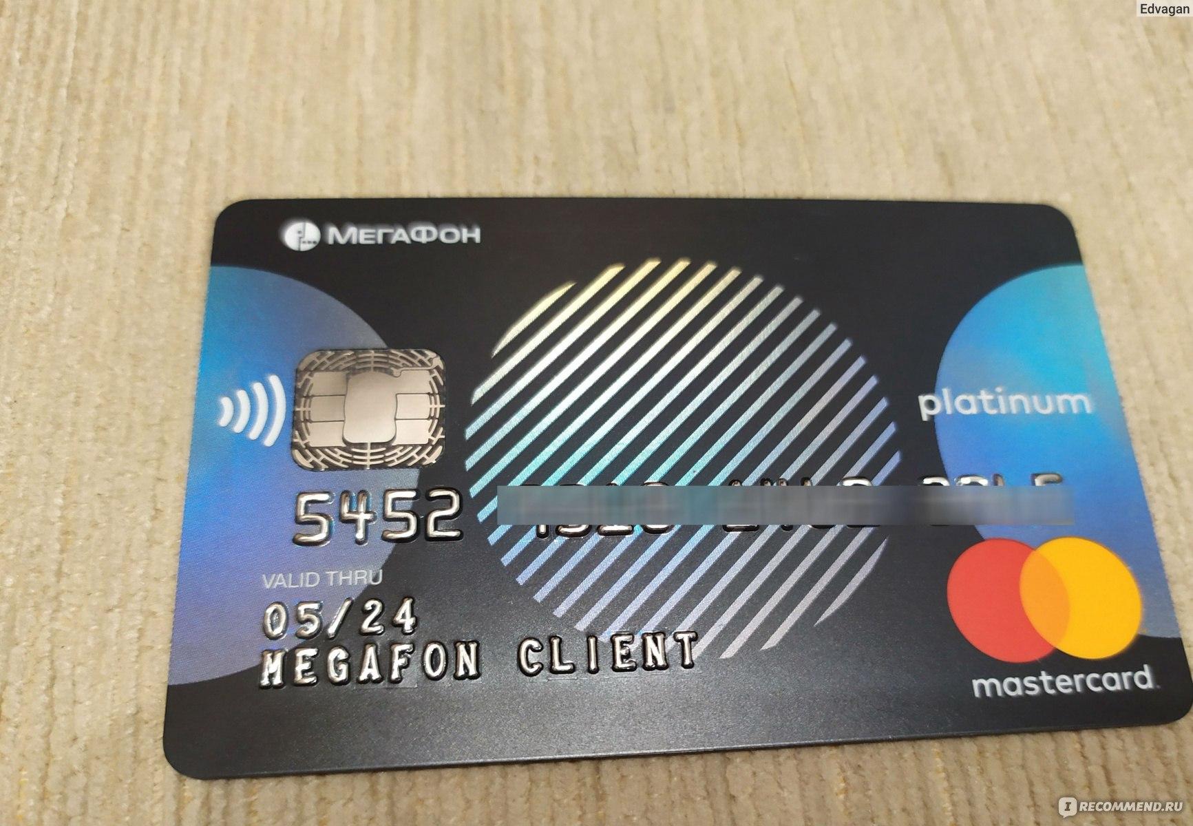 кредитные карты мегафон отзывы займ на 40000 рублей срочно на карту