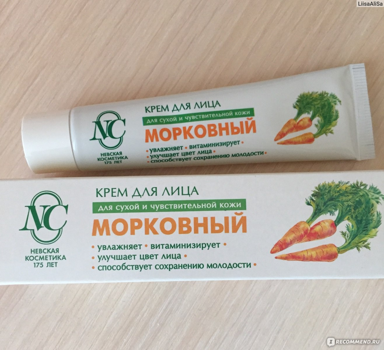 морковный крем невская косметика купить