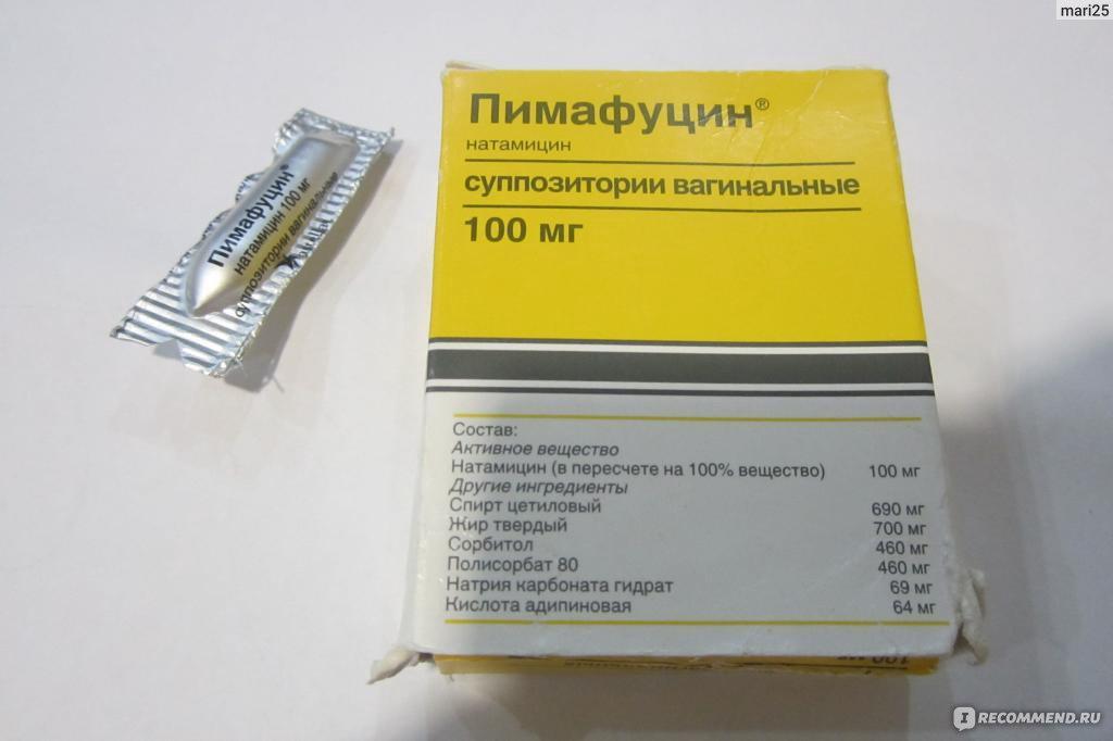 Пимафуцин - инструкция цена в аптеках аналоги