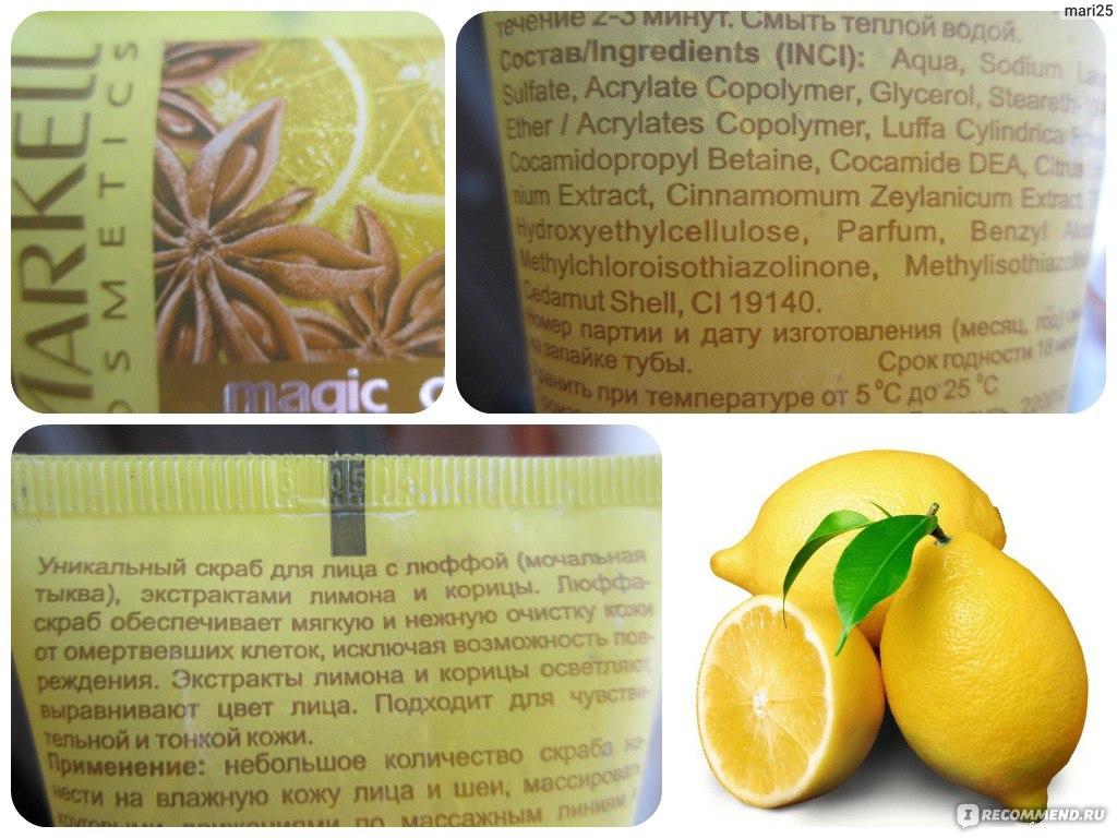 Лимон и цвет лица