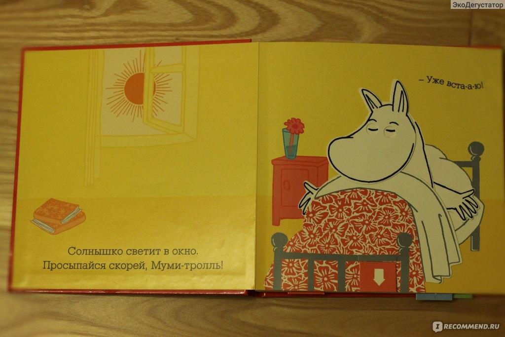 Туве Янссон  скачать книги бесплатно в epub fb2 rtf