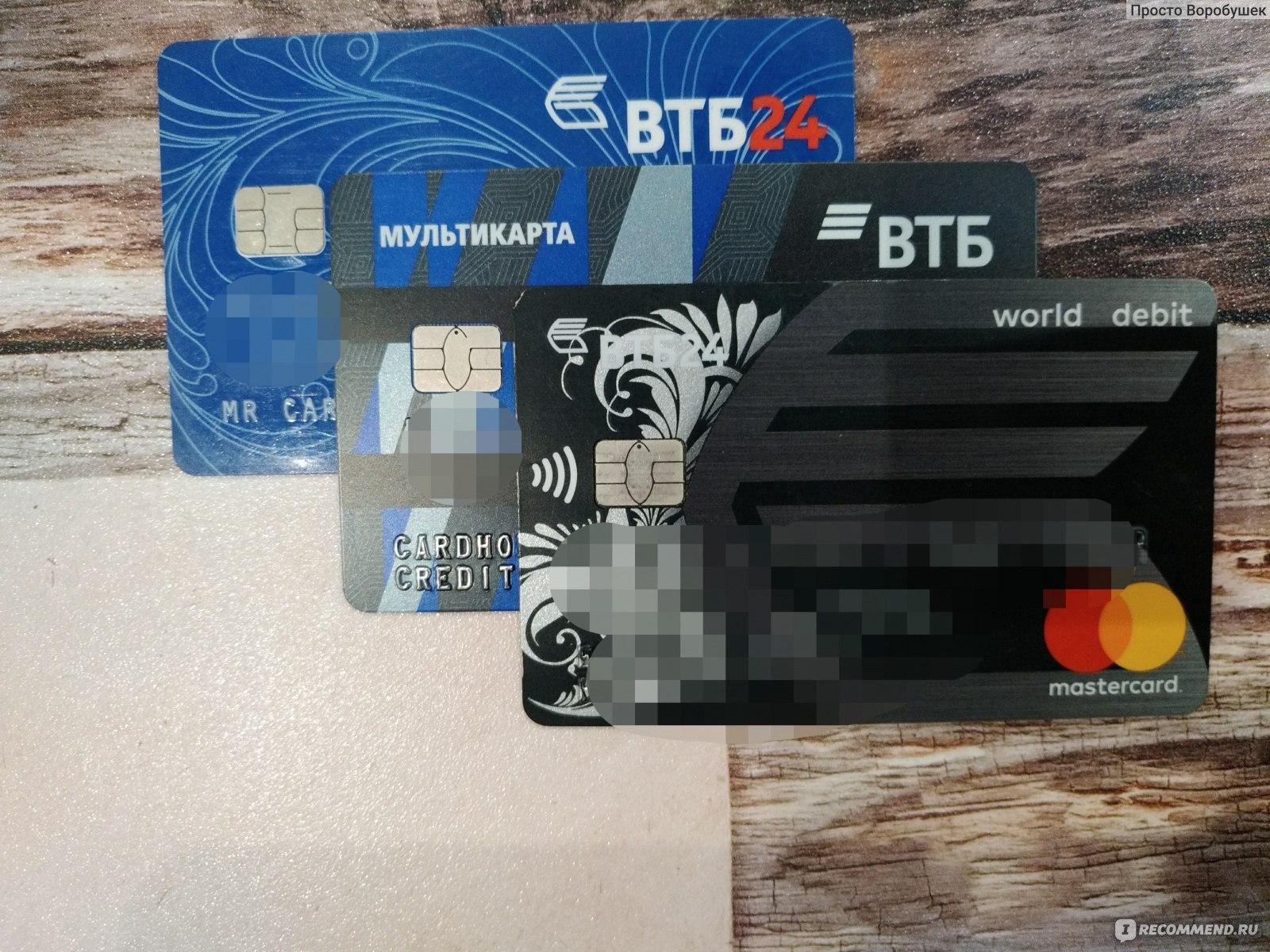 кредит карта втб 101