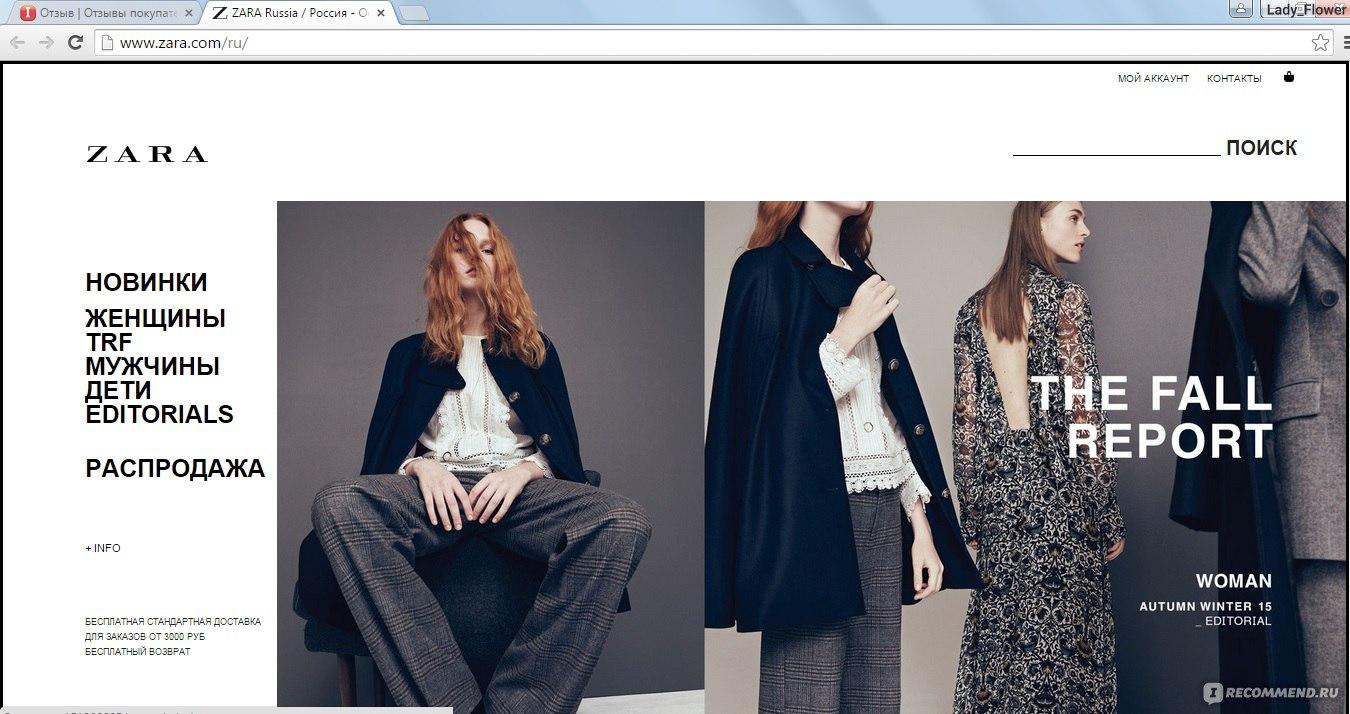 Официальный Сайт Брендовой Одежды С Доставкой