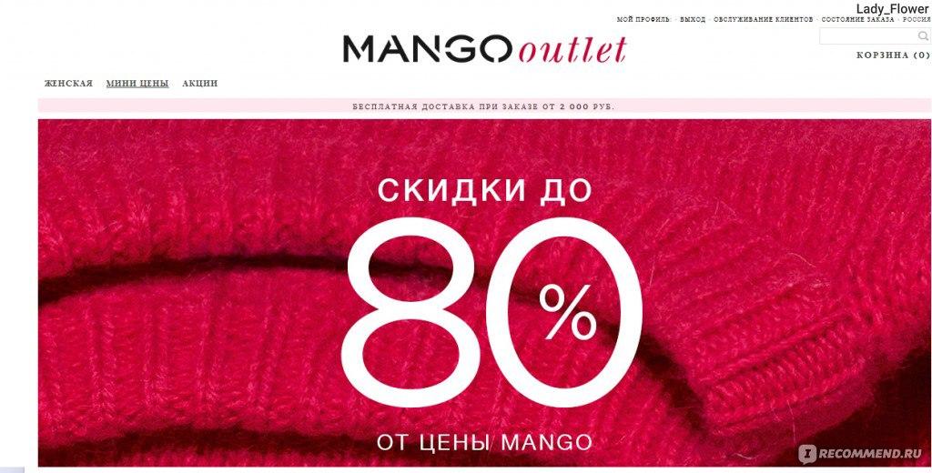 Манго Аутлет Магазин Официальный Сайт