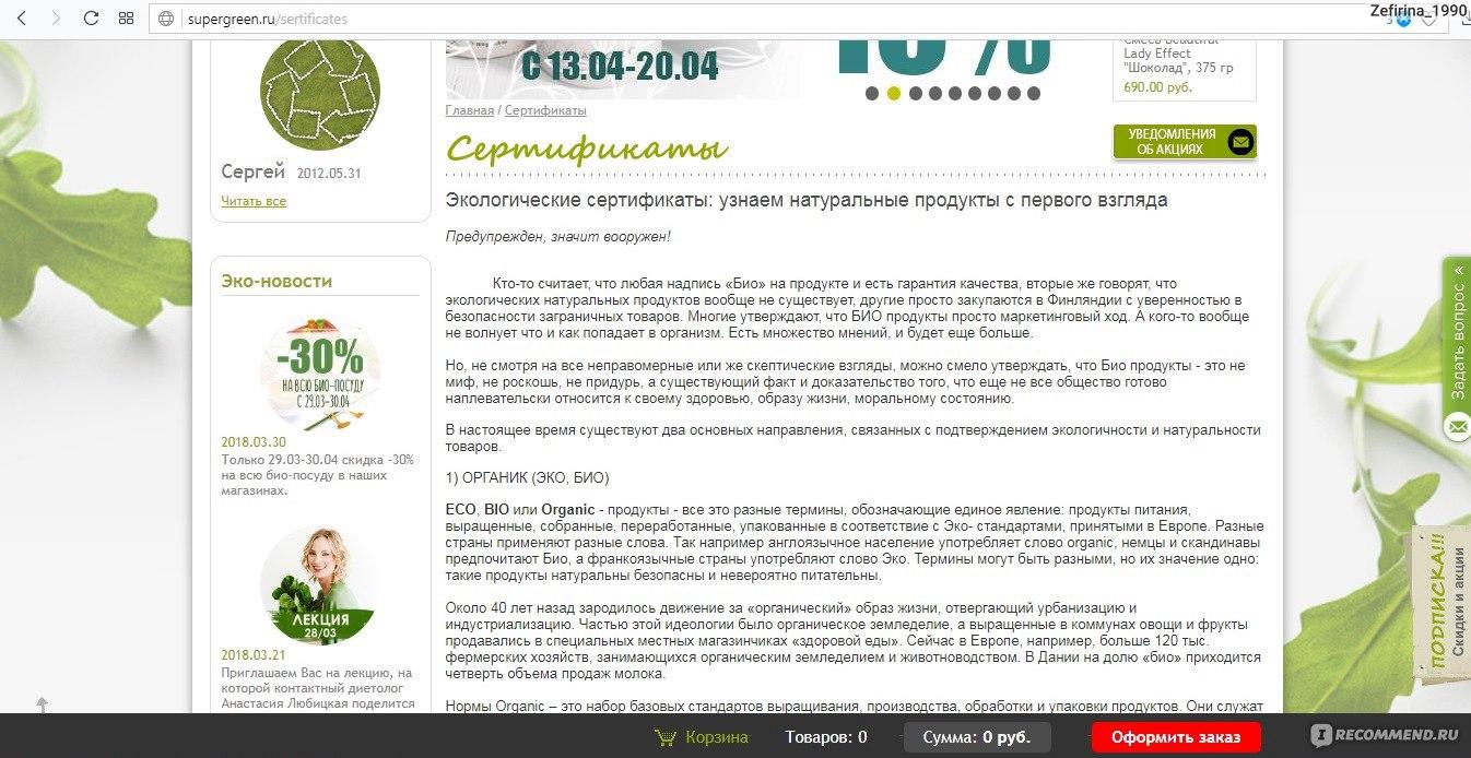 be175433452e Сайт Supergreen.ru - интернет-магазин ЭКО БИО товаров, фермерских продуктов  фото