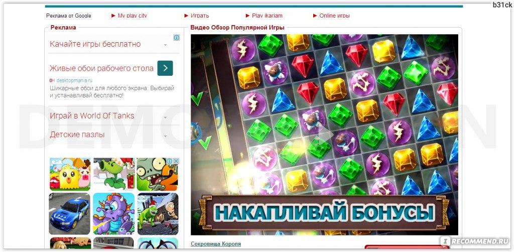 лучший игровой бесплатный сайт