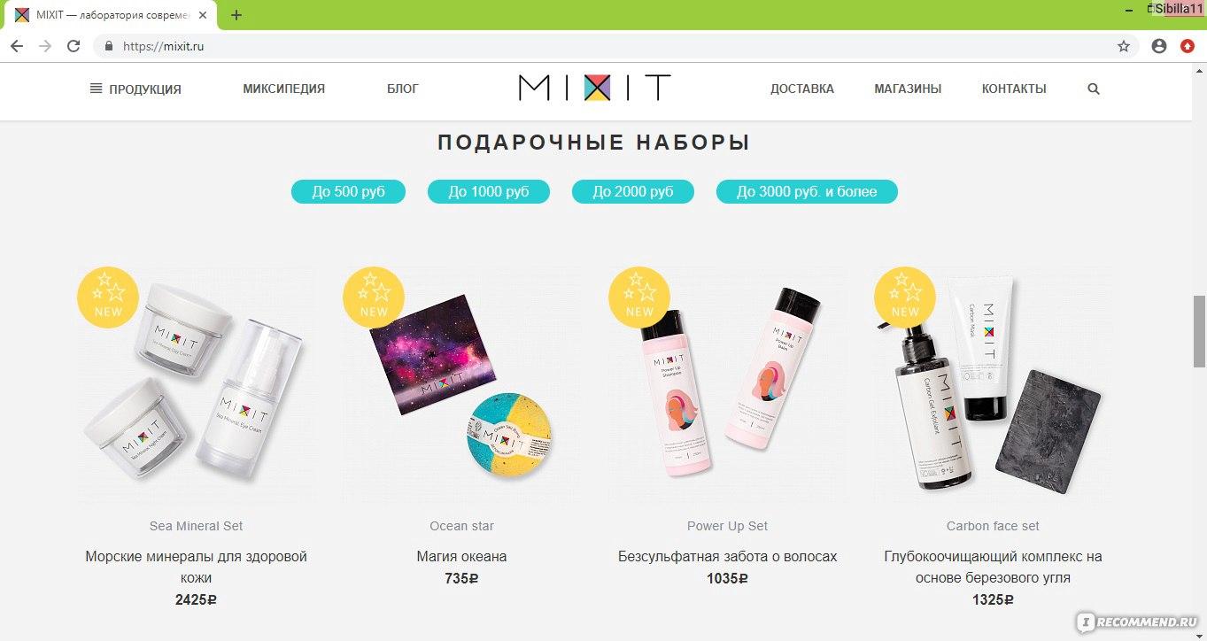 Mixit косметика купить в нижнем новгороде эйвон пижама женская