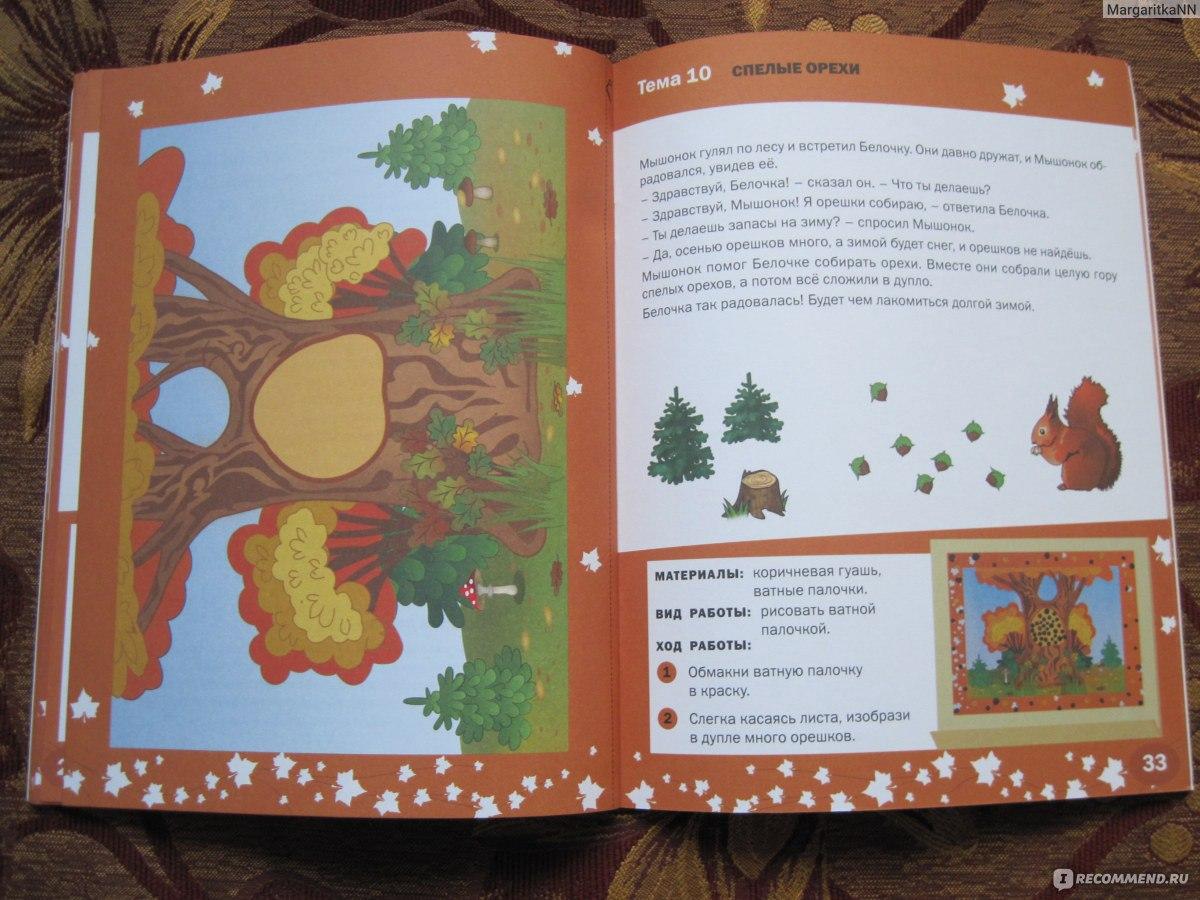 Картинки осень для занятий с детьми