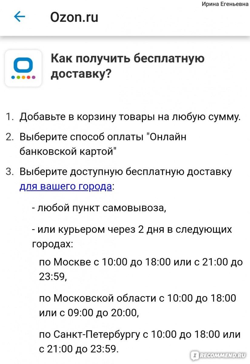 Ozon.ru» - интернет-магазин - «И снова обновление. Бесплатную ... 9e36bb31d93