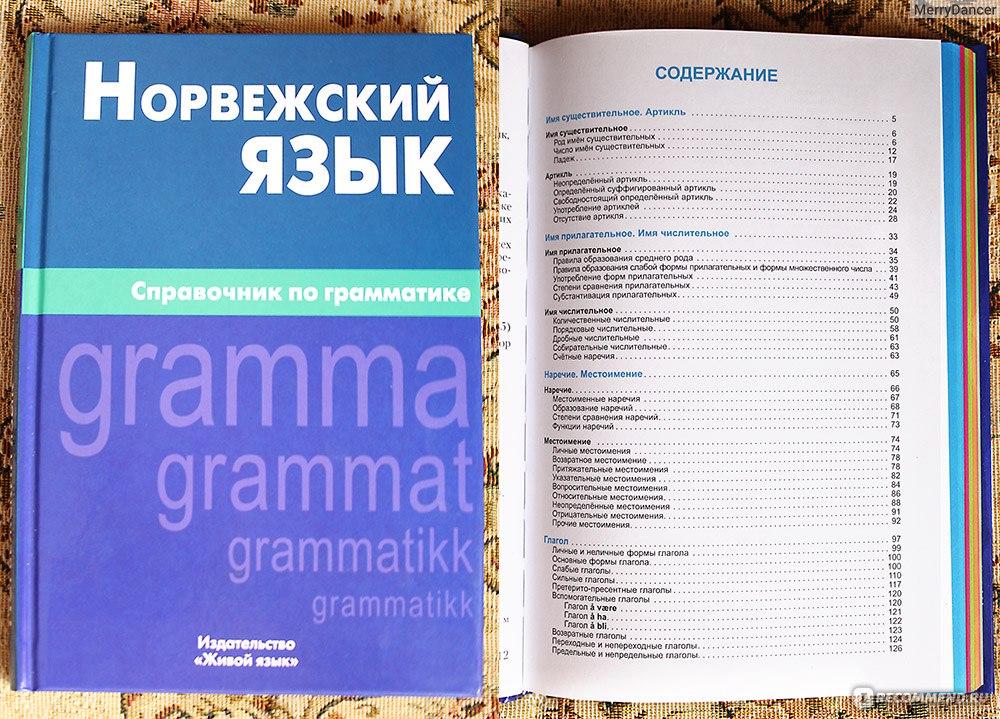 читать на норвежском языке для начинающих большой разницей