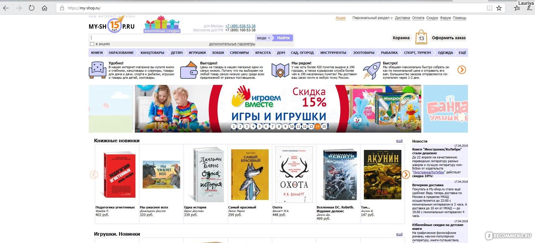 c7360fdb553 Ваш интернет-магазин - My-shop.ru - «Плюсы и минусы шопинга в ...