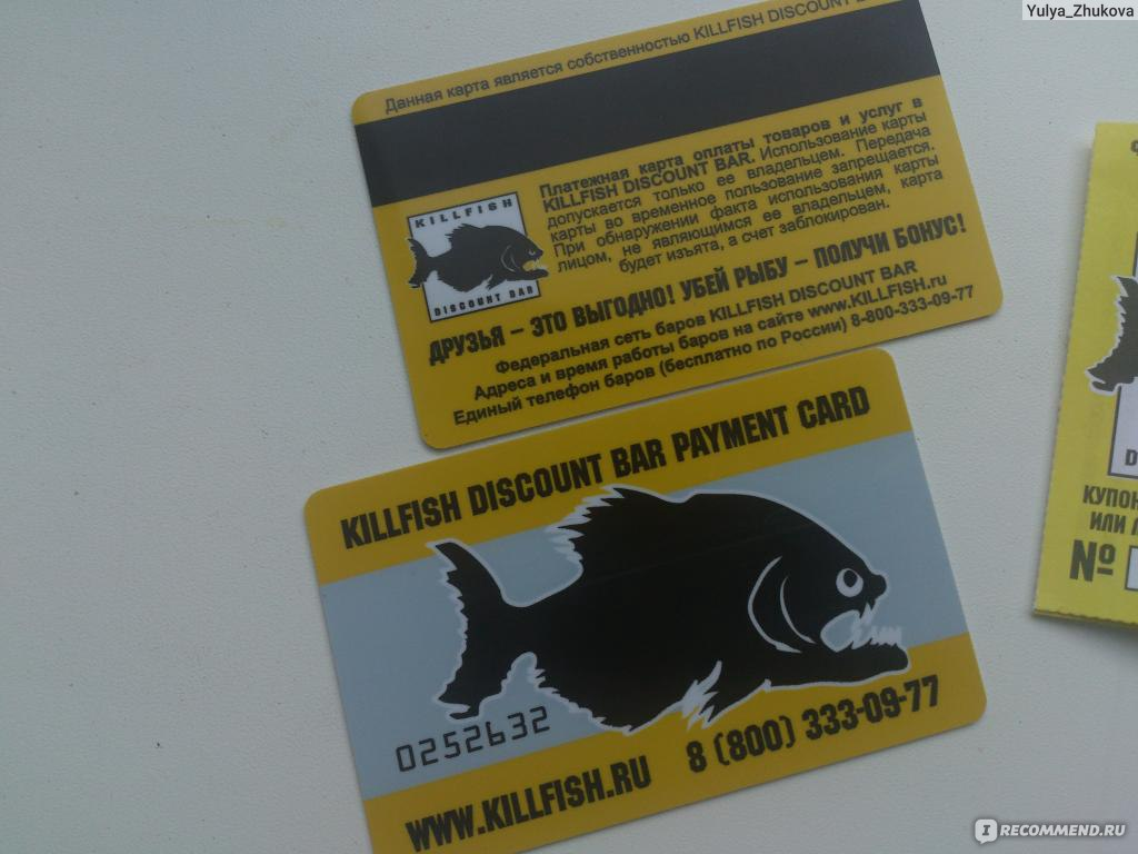 killfish бонус коды