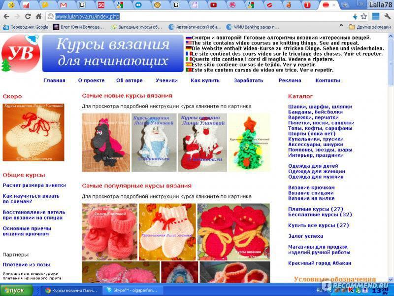 Сайт Лилии Улановой или