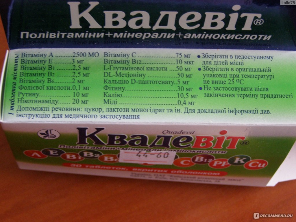 Квадевит витамины инструкция