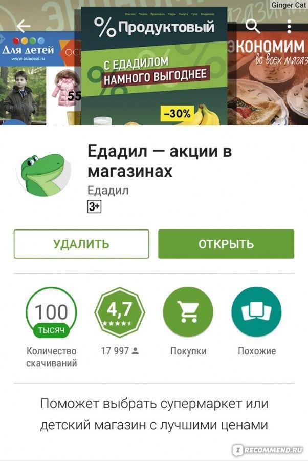 скачать приложение скидки в магазинах - фото 10