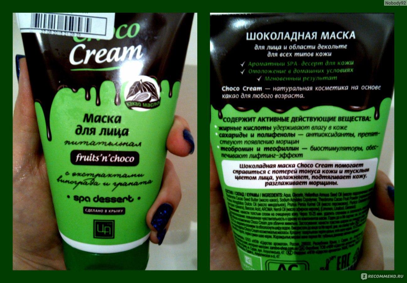 Крема в домашних условиях с маслами