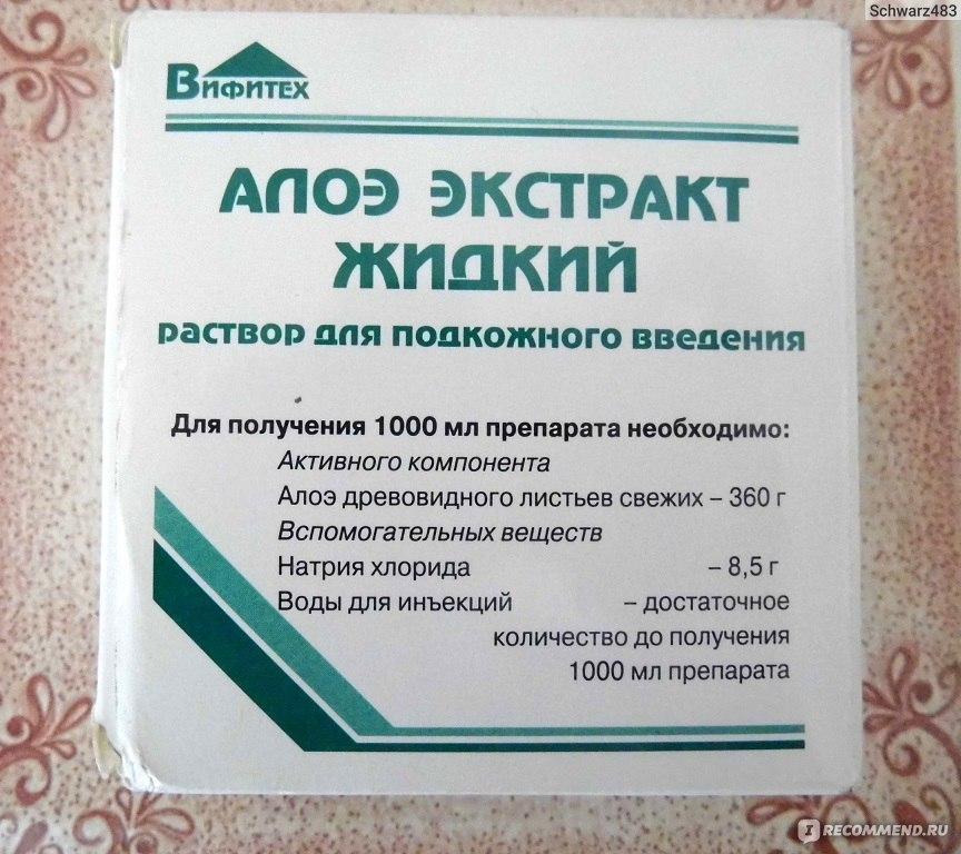 """Лекарственный препарат Вифитех Алоэ экстракт жидкий для иньекций - """"Лечение хронического аднексита. Этап 2 - Алоэ экстракт"""" Отзы"""