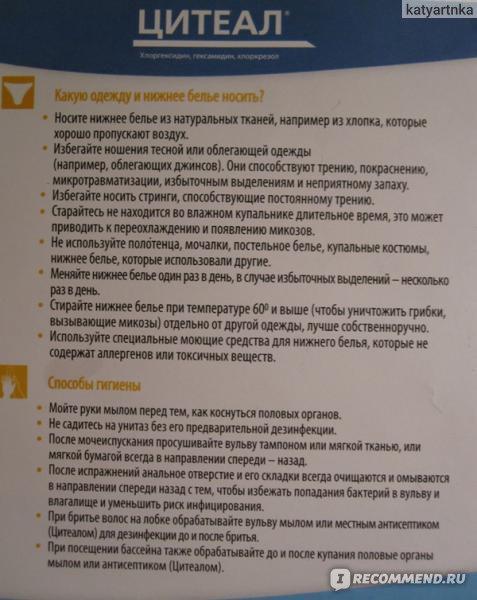 intimnaya-gigiena-pri-poseshenii-basseyna