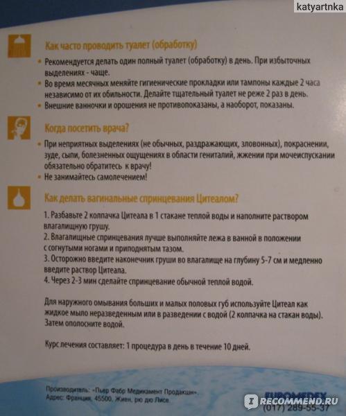 Антисептическое средство Цитеал - «Интимный гель для профилактики ...