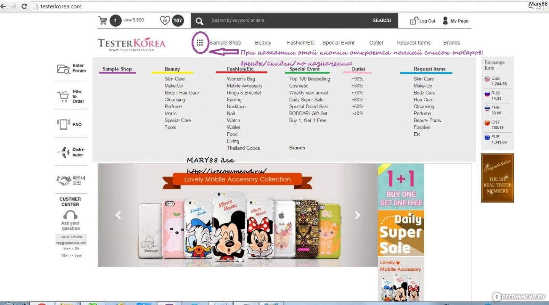 Testerkorea Com Интернет Магазин Корейской