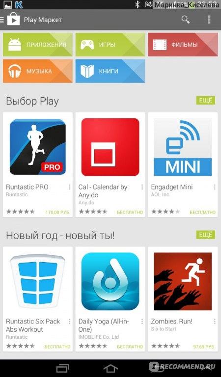 Плей маркет гугл плей приложения playmarket android приложения на