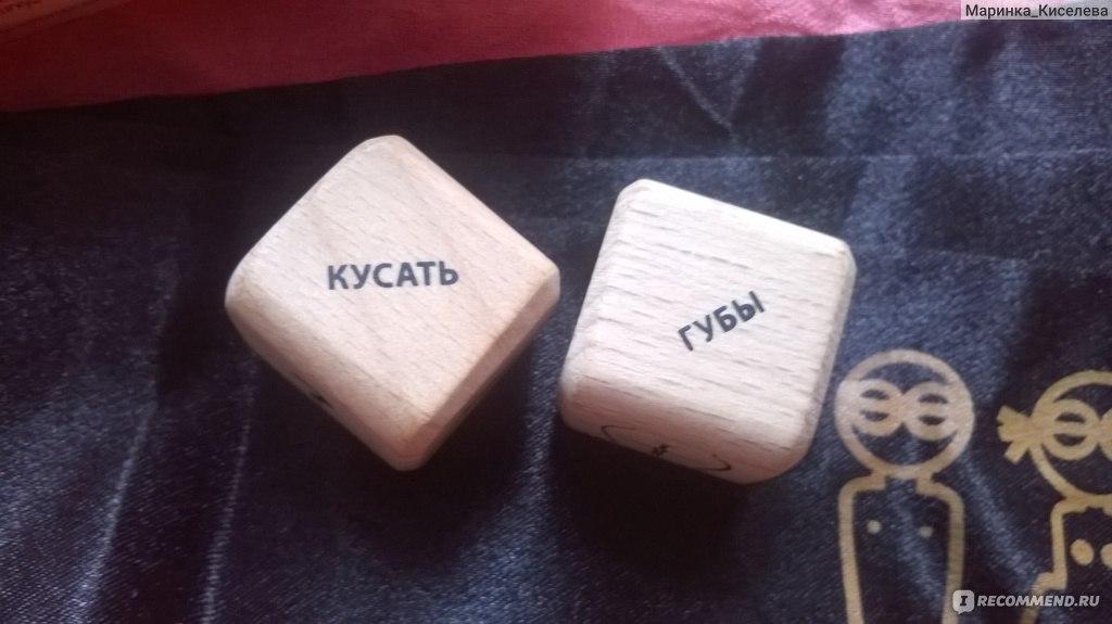 Что написано на кубиках из секс набора