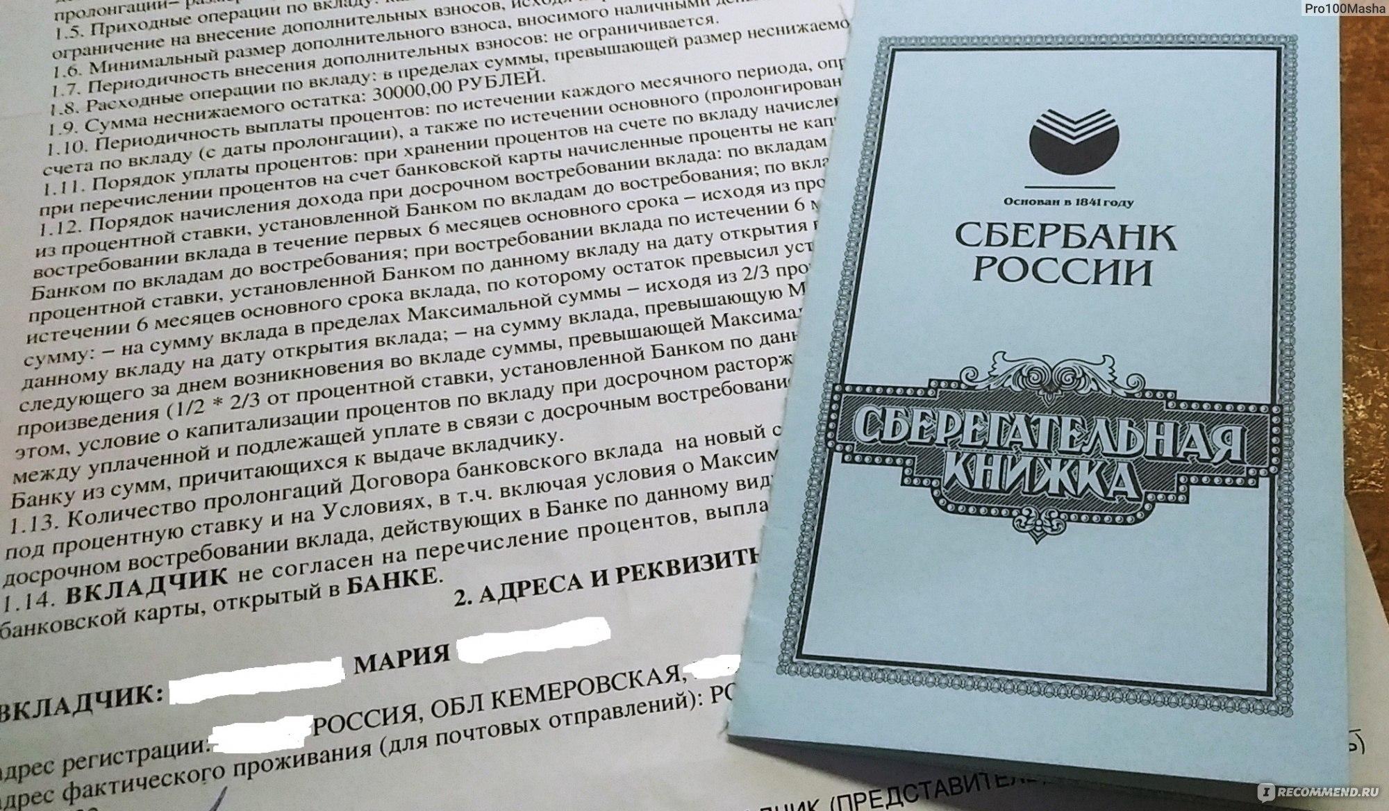 кредит наличными на карту сбербанка россии деньги под залог птс по доверенности