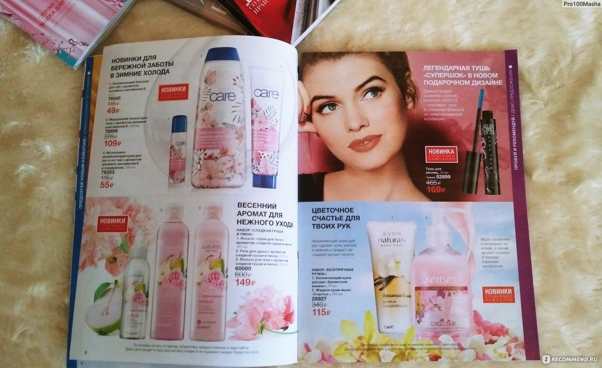 Авон продукты для представителей какую косметику лучше купить в тайланде