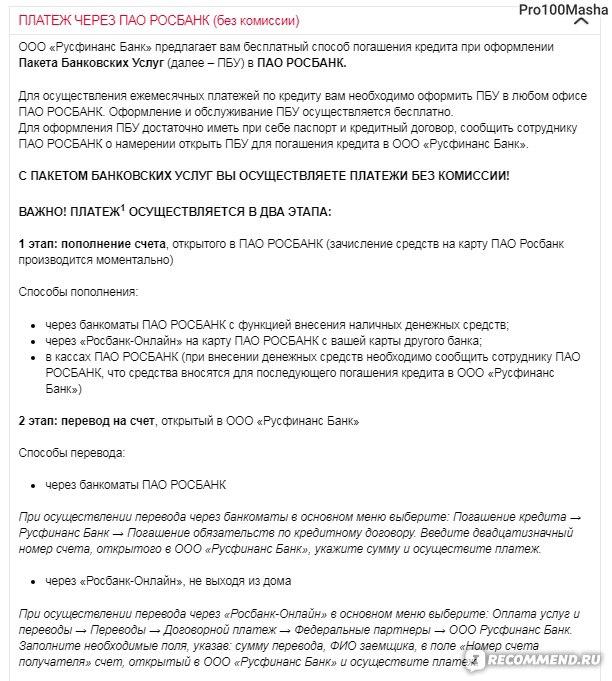 оплата кредита русфинанс банк через росбанк рейтинг мфо 2020 для инвестиций