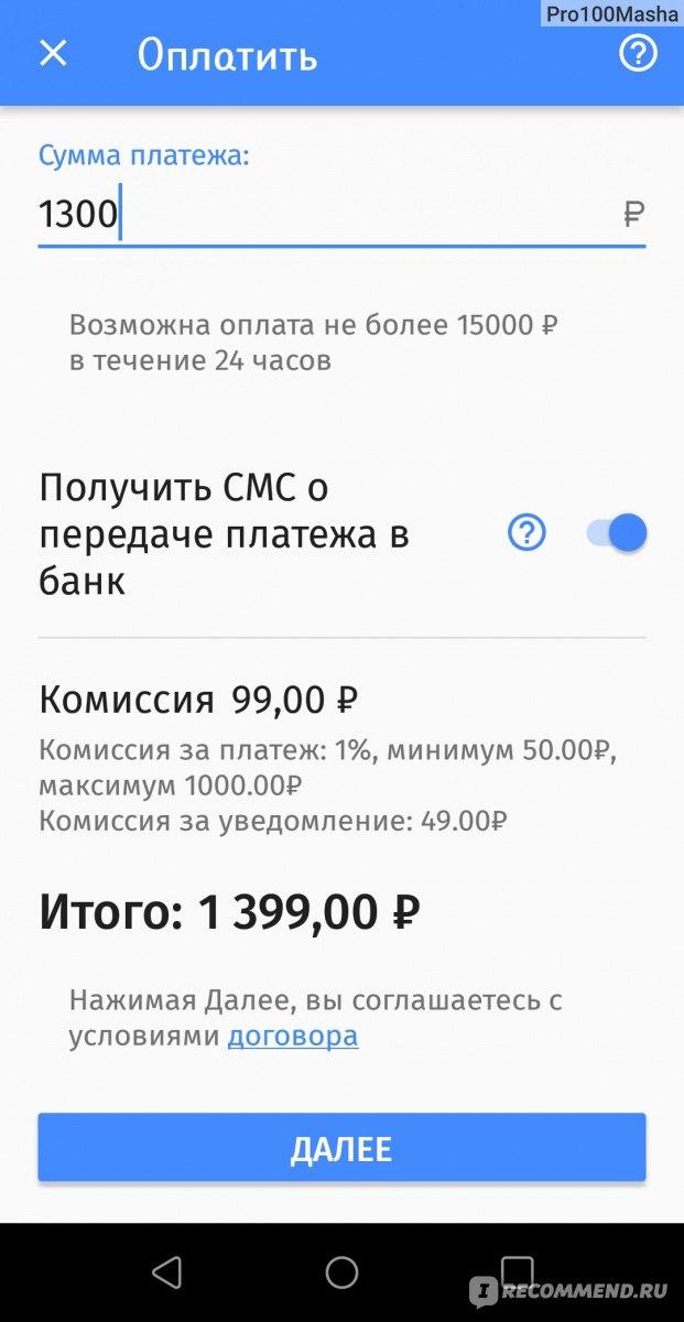 Уточните адрес ближайшего пункта оплаты в.