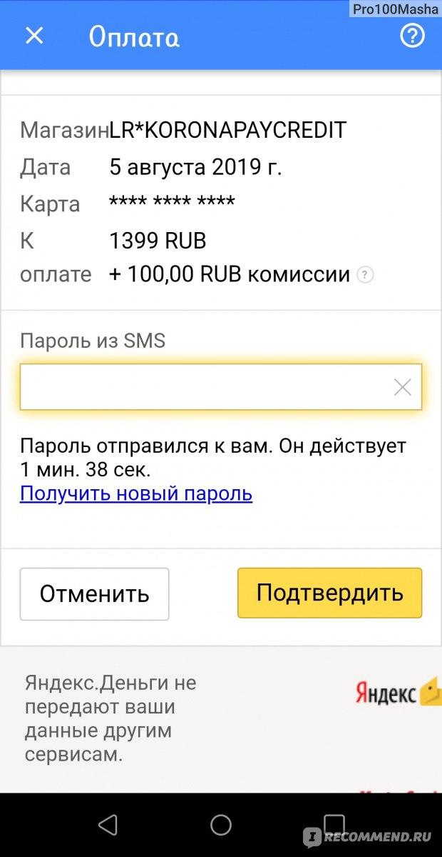 Передан в банк золотая корона приложение кредиты
