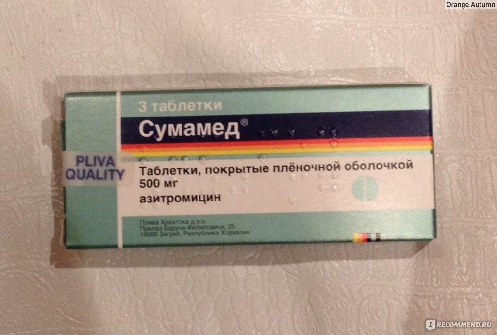 """Антибиотик Сумамед - """"СУМАМЕД помог при бронхите и гайморите,а так же приятный бонус после лечения. После моего отзыва Вы точно"""
