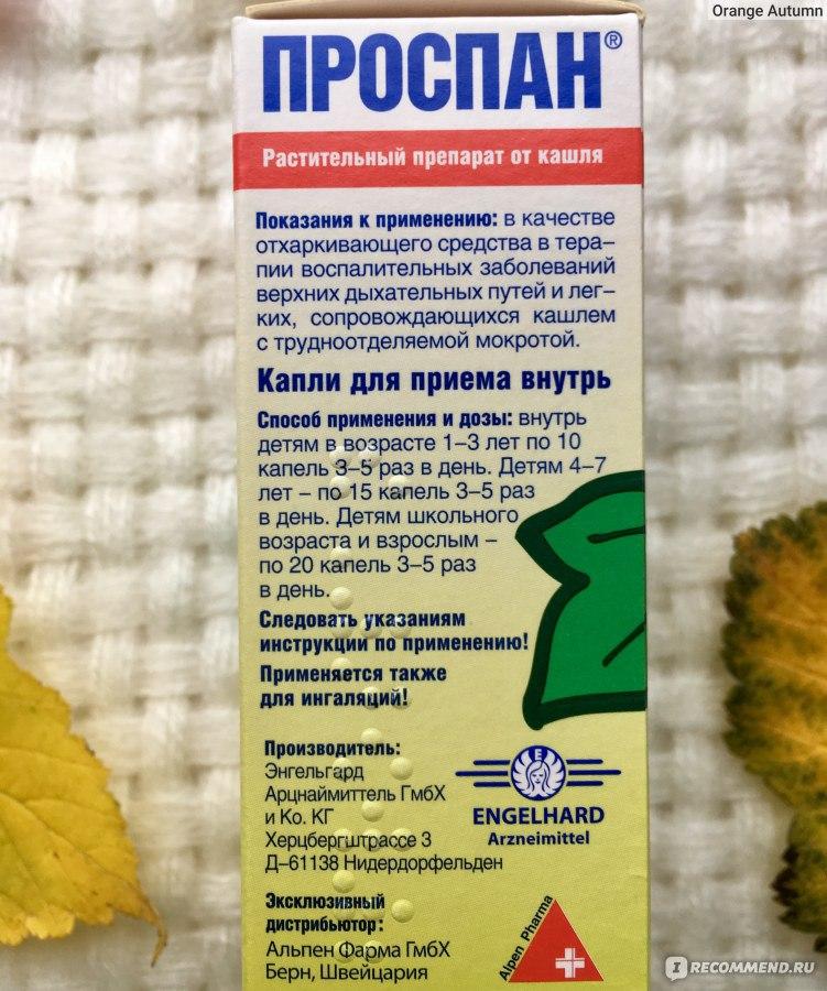 Отхаркивающее средство от кашля в домашних условиях 623
