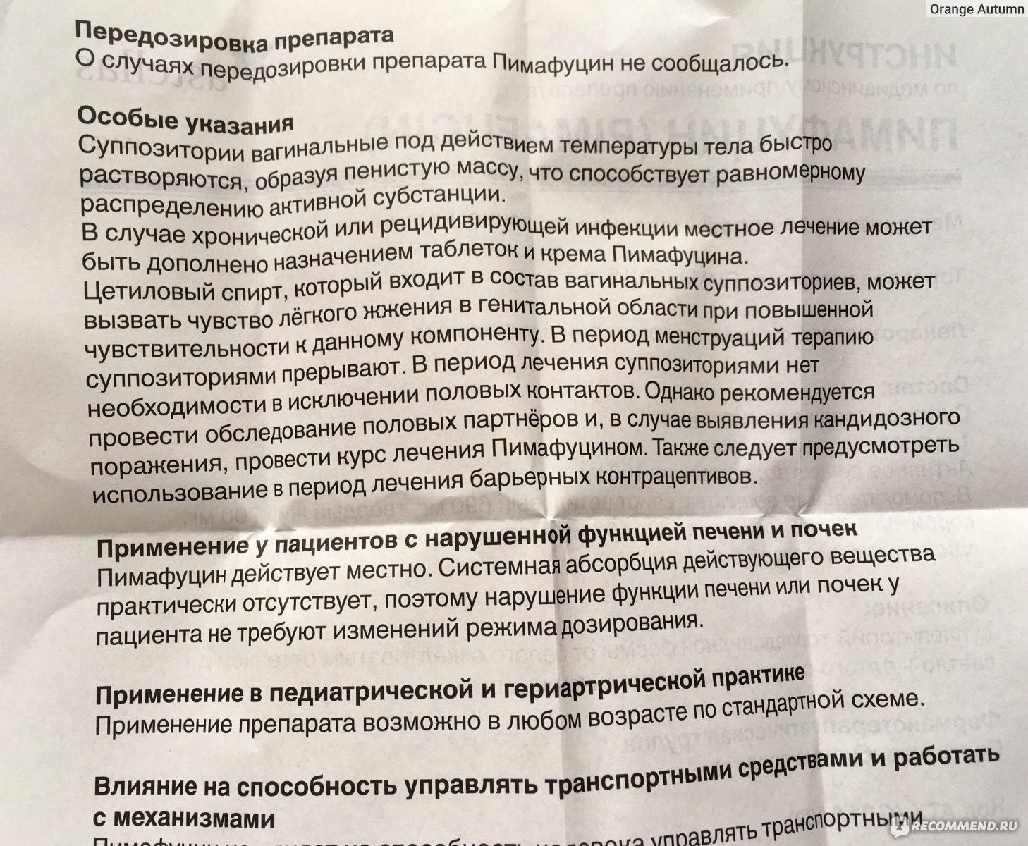 Пимафуцин свечи инструкция по применению