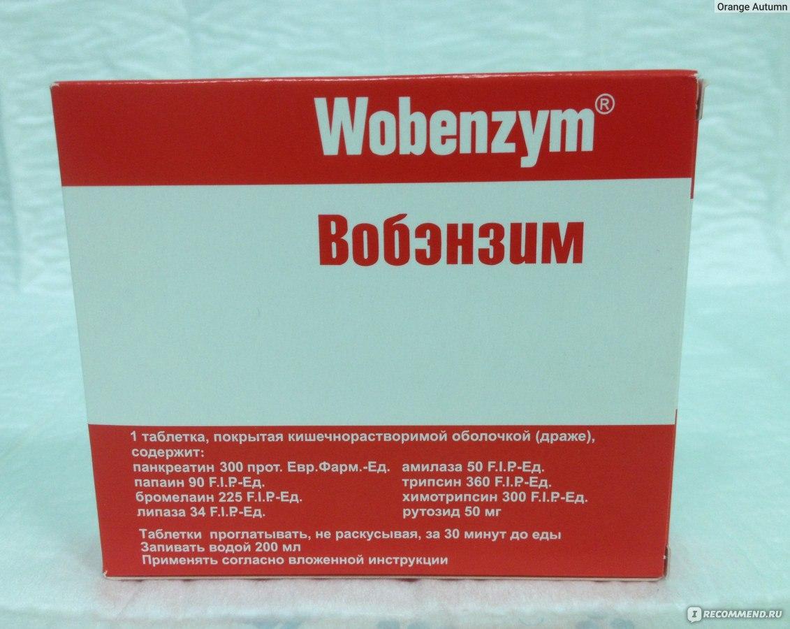 Вобэнзим при беременности отзывы