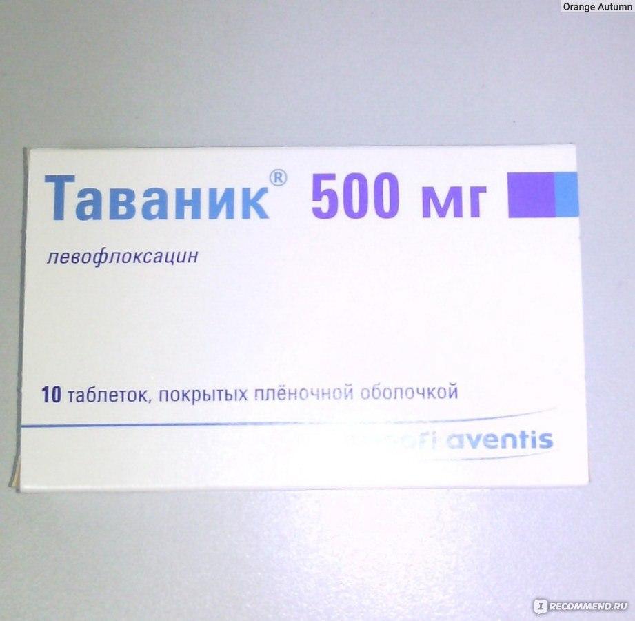 """Антибиотик Sanofi aventis Таваник - """"Таваник зверский препарат. О том,как я вылечила хроническую болячку,но какой ценой... Побоч"""