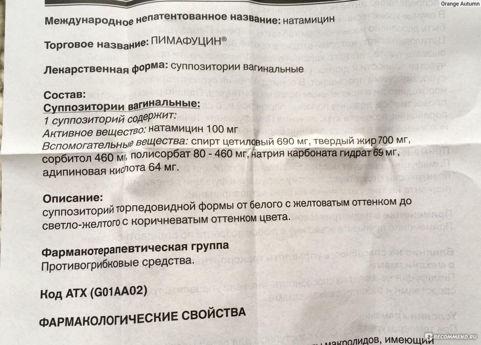 Пимафуцин суппозитории вагин по мг 3 инструкция по применению