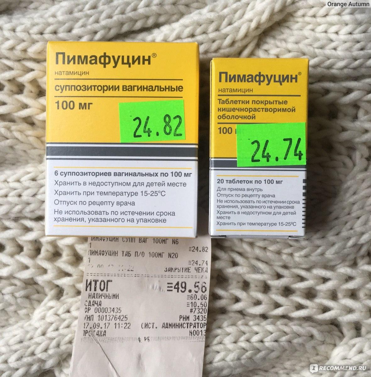 Пимафуцин отзывы при беременности 1 триместр