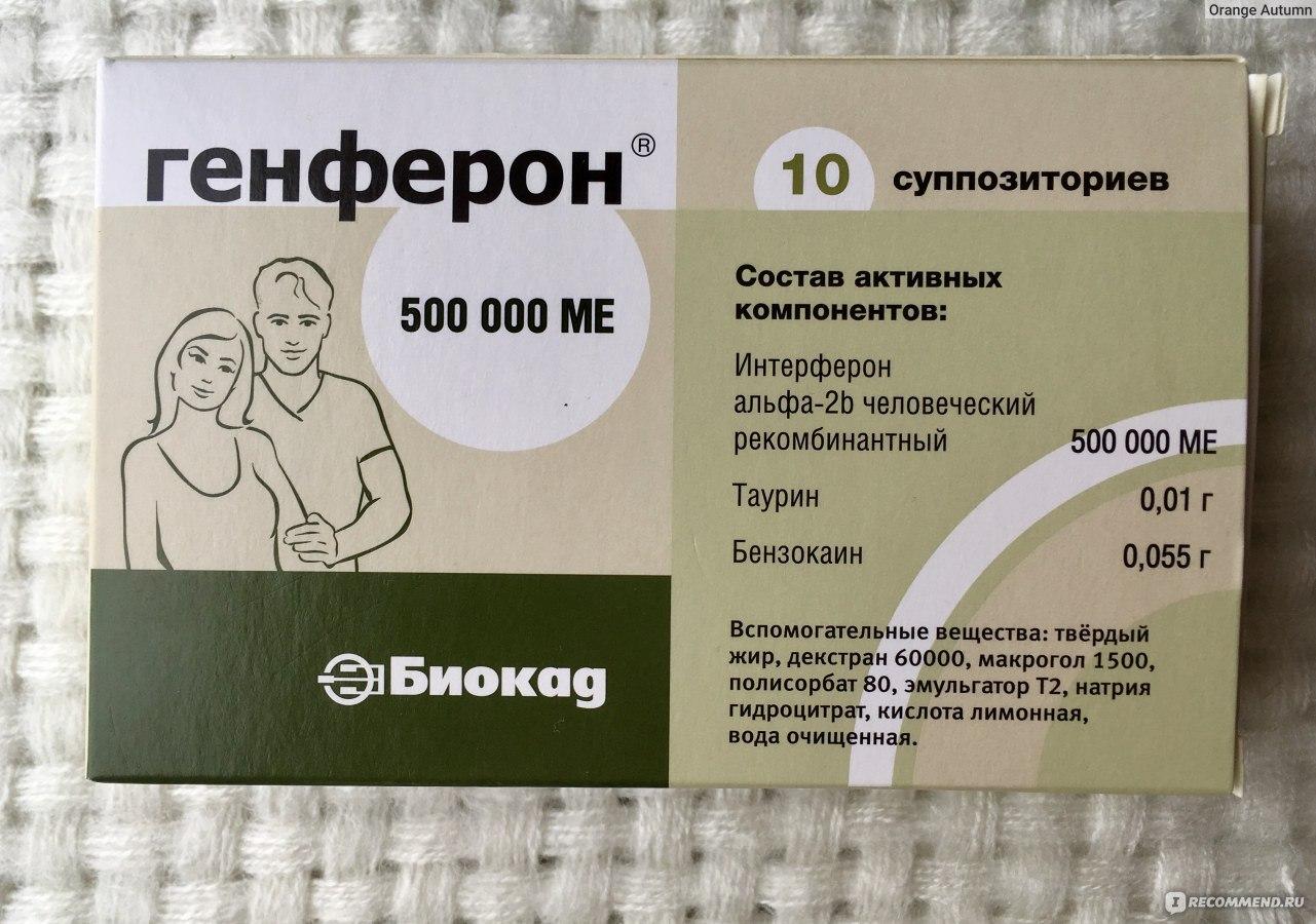 Генферон при простатите отзывы врачей отвар шиповник при простатите