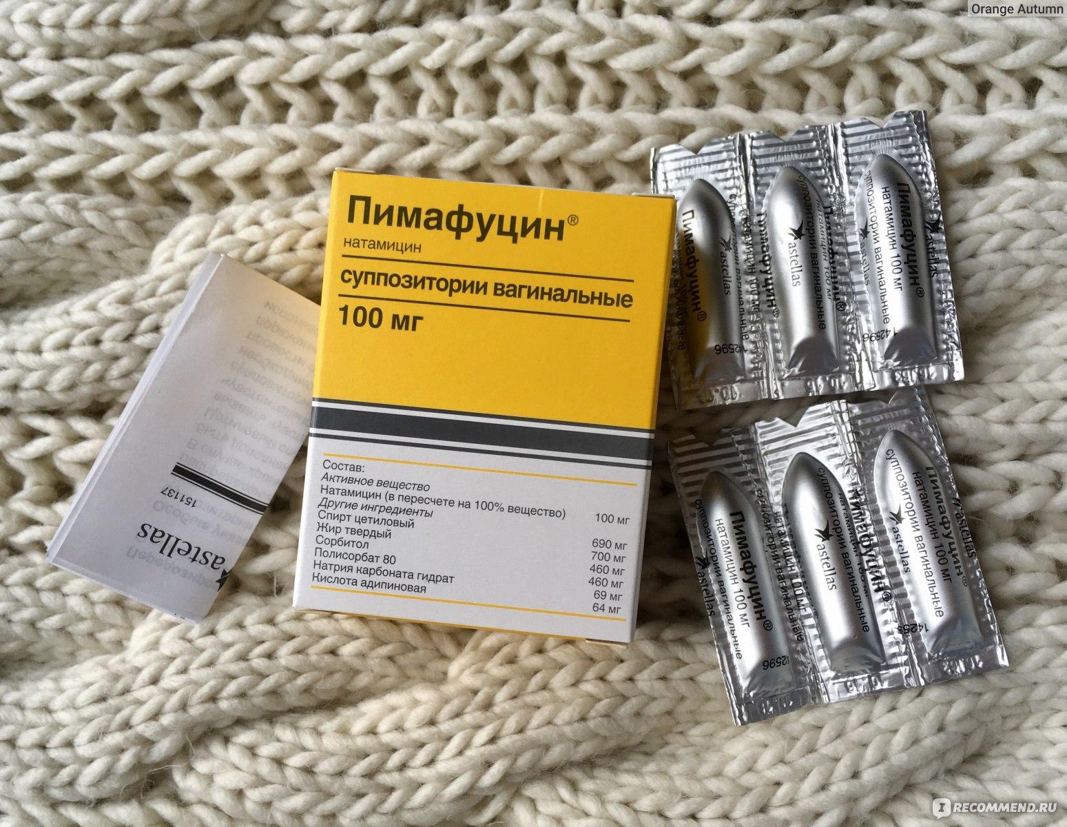 Отзывы о препарате Пимафуцин от молочницы