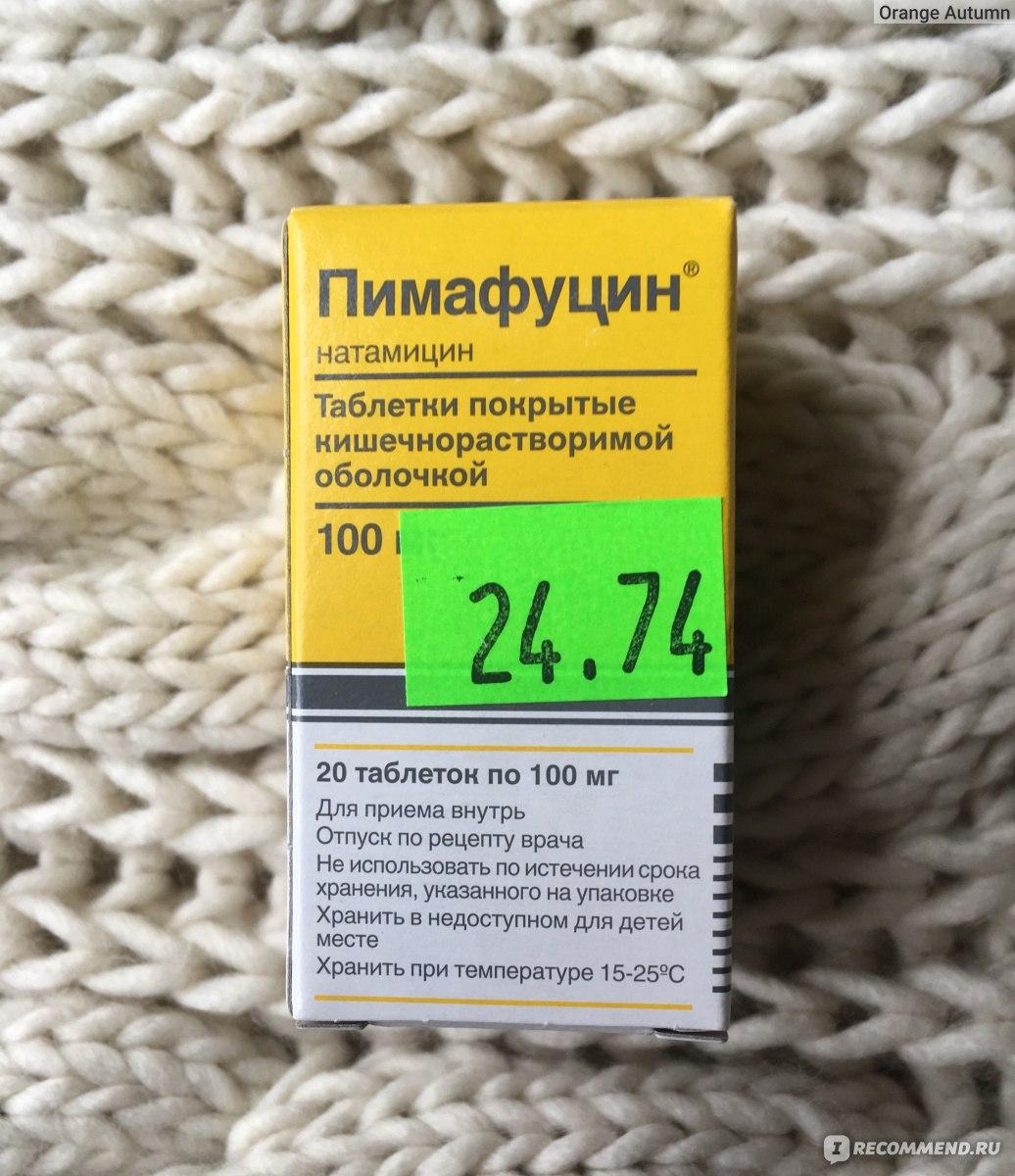 Отзывы врачей о пимафуцине